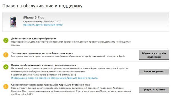Обслуживание и техподдержка iPhone 6