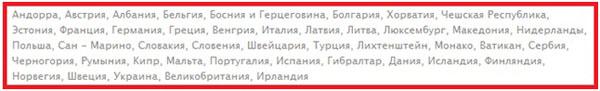 Список стран входящих в приложение igo Primo Europe