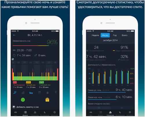 Экран iPhone 6 и работающее приложение SleepBetter