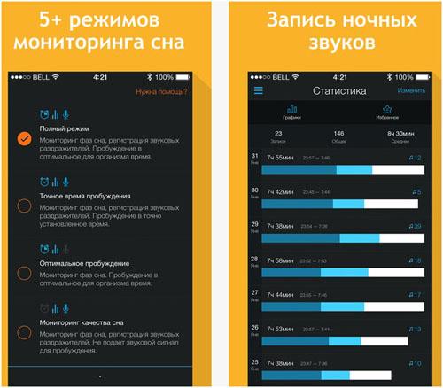 5 режимов работы предлагаются приложением Smart Alarm Clock