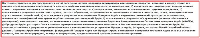 Часть гарантийного обязательства для iPhone