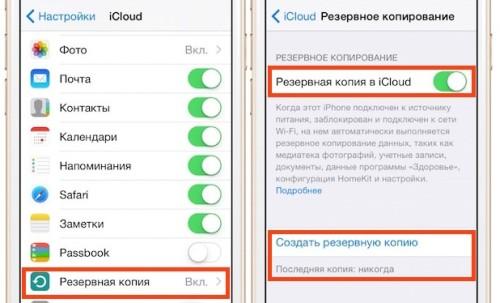 Меню iPhone, настройки icloud