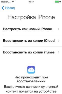 Настройка iPhone и iCloud