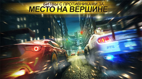 Фрагмент из Need for Speed