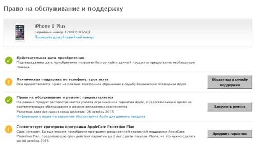 Фирменный сервис Apple, меню