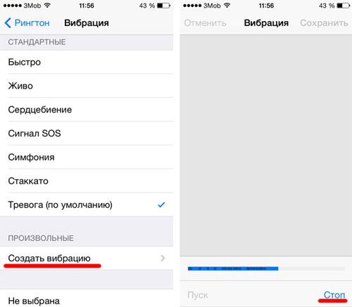 Меню iPhone 6-пункт создать вибрацию во вкладке вибрация
