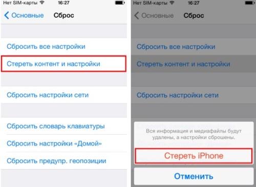 """Пункт """"Стереть iPhone"""" во вкладке """"Сброс"""", в меню настроек """"Основные"""""""