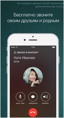 Звонок через WhatsApp