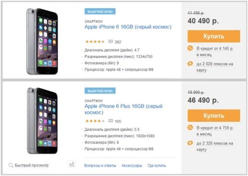 Цена на iPhone 6 и iPhone 6 Plus в России, в магазине Связной