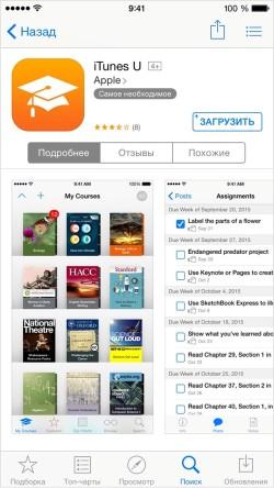 Магазин appstore