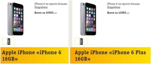 Стоимость iPhone 6 и iPhone 6 Plus в магазине Beeline