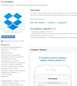 Сервис Dropbox
