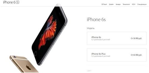 Цены в магазине Apple на iPhone 6s