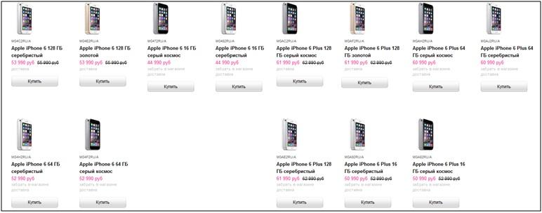 Скрин страницы с ценами на iPhone магазина «re:Store»