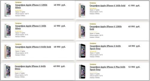 Расценки на iPhone в магазине Beeline