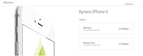 Страница магазина Apple