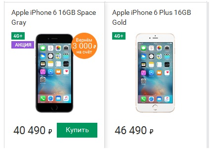 Цены на iPhone 6 и iPhone 6 Plus в российском мегафоне