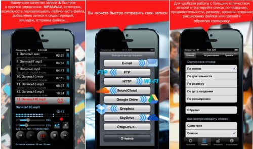 Работа приложения ALON Dictaphone на iPhone