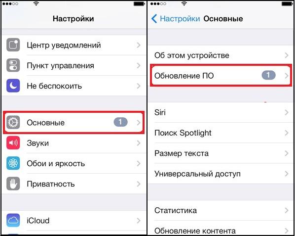 Как обновить айфон пошаговая инструкция