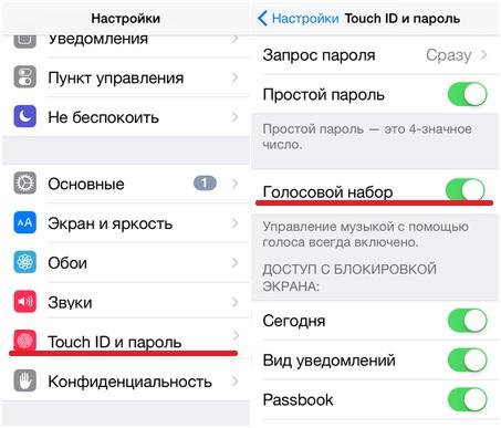 Пункт Touch ID и пароль в меню настройки