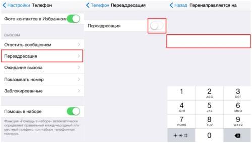Телефон-настройки-меню