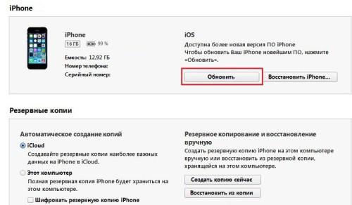 """""""Обновить"""" окно приложения iTunes"""