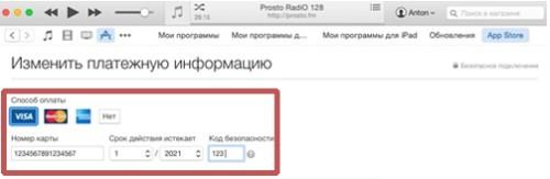 iTunes меню