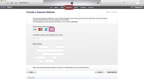 Раздел настройки и регистрации App store