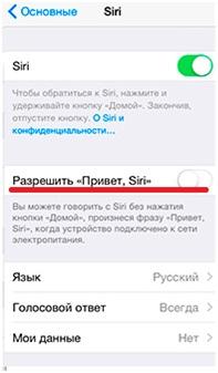Пункт Siri в меню основные