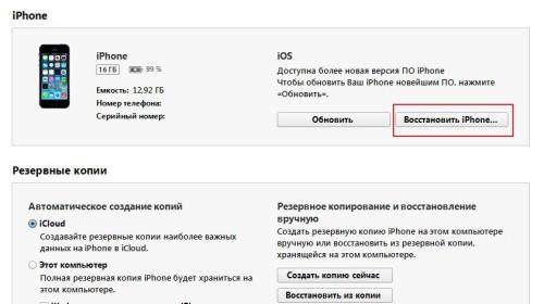 Предложение сделать резервную копию iPhone