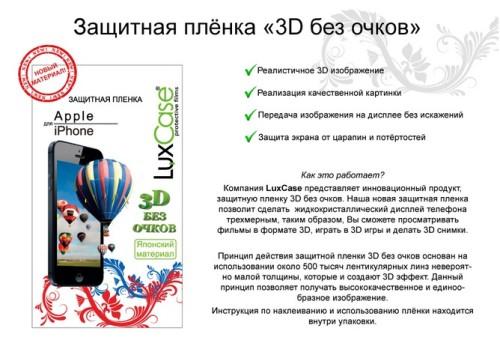 3D -эффект, без очков