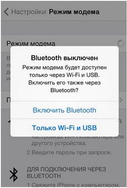 Предупреждение об отключении bluetooth