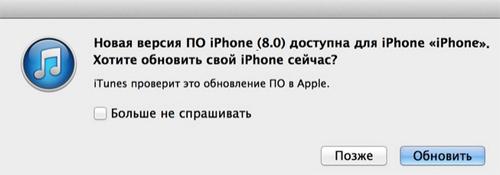 iTunes - окно обновлений