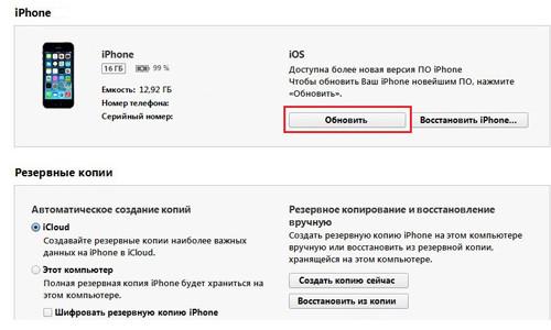 Обновление для iPhone в новом окне