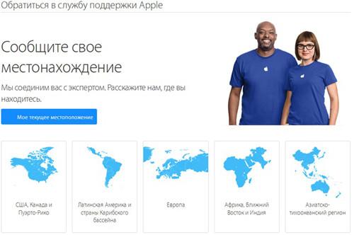 Служба поддержки Apple поможет
