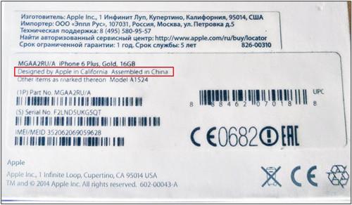 Наклейка с оригинальной коробки iphone