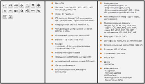 Технические характеристики teXet, сведенные в таблицу