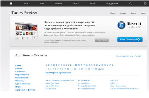 Приложения iTunes
