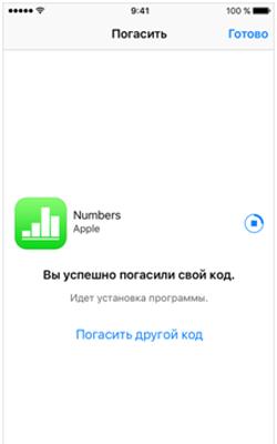 Сообщение оь успешном погашении кода