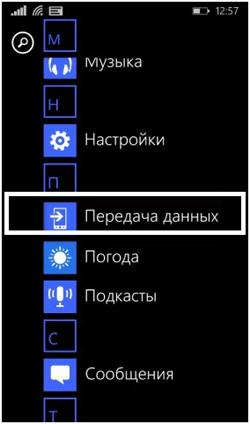 Запуск передачи данных