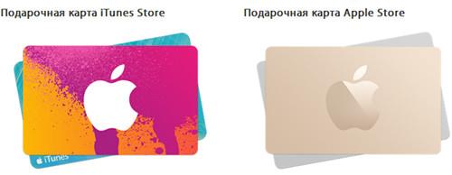 iTunes Store и Apple Store - подарочные карты