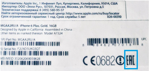 Наклейка на коробку iPhone