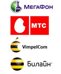 MTС, МегаФон, VimpelCom и Билайн