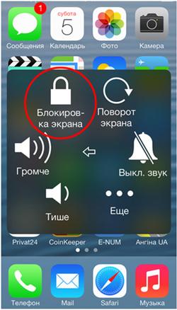 "Пиктограмма ""Блокировка экрана"" на экране iPhone"
