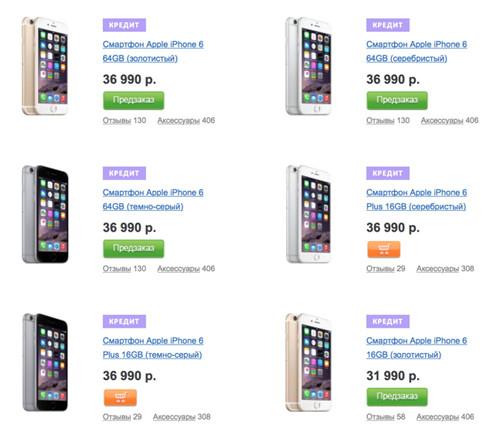 """Цена iPhone 6 в """"Связном"""""""