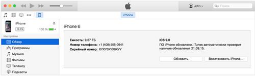 Приложение iTunes проверяет данные айфона