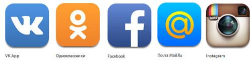ВКонтакте, Mail.ru, Одноклассники, Facebook и Instagram