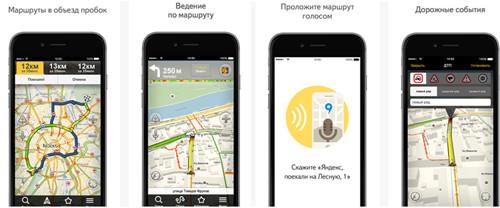 Карты Яндекса