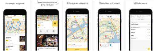 Карты на iPhone