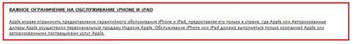 Ограничение при обслуживании iPhone и iPad